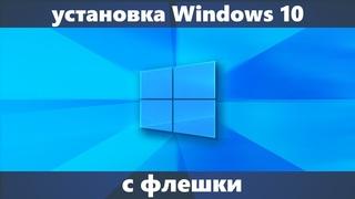 Установка Windows 10 с флешки на компьютер или ноутбук (новое)