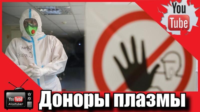 Более шести тысяч москвичей стали донорами плазмы с начала пандемии