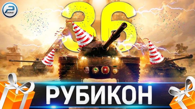 Лампово общаемся ✮ Мой Рубикон планы на WOT ✮ СТРИМ World of Tanks