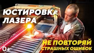 ПРАВИЛЬНАЯ юстировка лазерного станка с нуля. Подробная инструкция, как настроить лазерный станок.