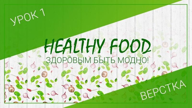 Урок №1 Healthy Food создаем android приложение Верстка