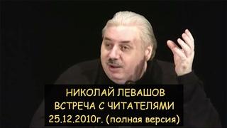 ✅ Н.Левашов: Встреча с читателями , Москва. Полная версия
