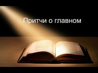 Притчи о главном - Аудиокнигa | Эзотерика |  Философия | NikOsho
