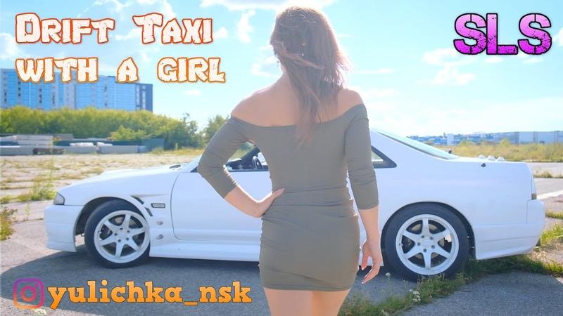 Дрифт такси с девушкой Drift taxi with a girl drift 3 yulichka_nsk SLS