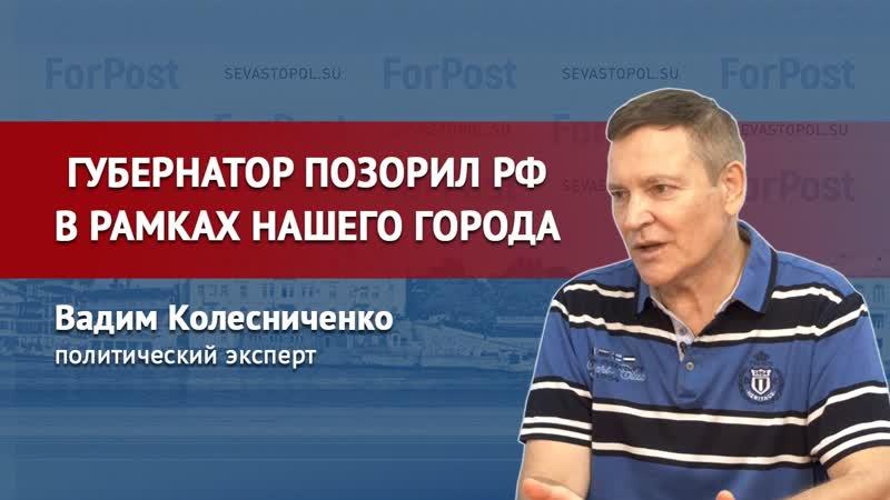 Отставка временщика выстрадана Севастополем, - Вадим Колесниченко об отставке губернатора Севастополя