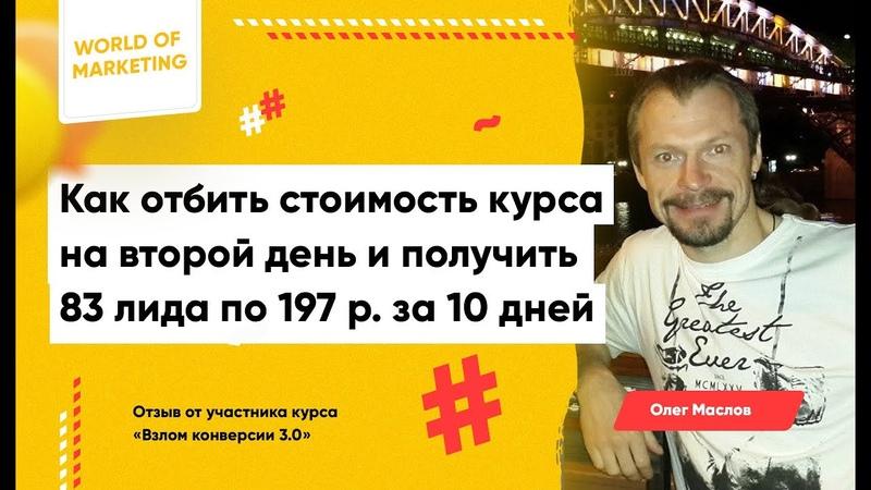 Олег Маслов Отзыв о Взломе конверсии