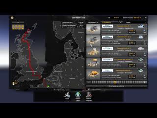 Euro Truck Simulator 2. Из Парижа в Абердин + 2 водилы и грузовика