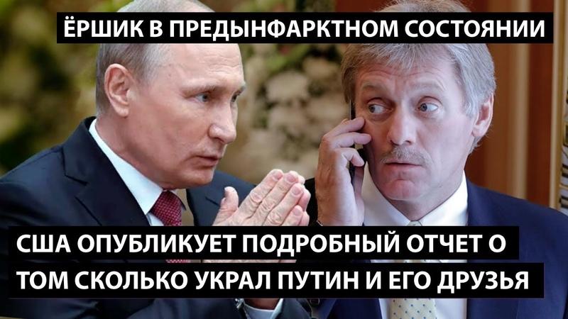 США опубликует отчет о том сколько украл Путин и его друзья ЕРШИК В ПРЕДЫНФАРКТНОМ СОСТОЯНИИ