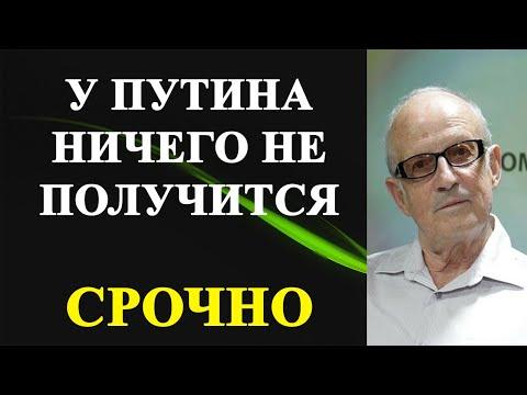 Андрей Пионтковский у Путина ничего не получится
