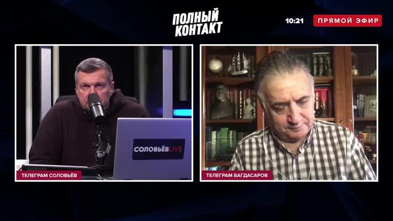 Семён Аркадьевич откровенно о главных угрозах для России Соловьёв LIVE