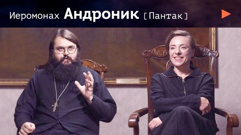 Иеромонах Андроник Пантак Церковь это оркестр инвалидов Христианство как новая реальность 16