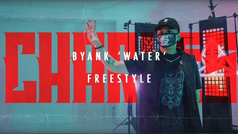 Byank Water Freestyle by Charles Nguyen