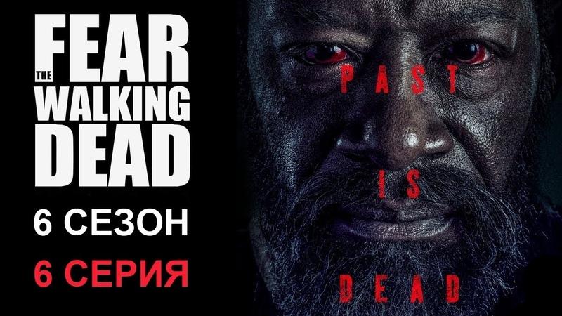 Обзор сериала Бойтесь ходячих мертвецов 6 сезон 6 серия