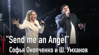 Софья Онопченко и Ш. Умханов - Send me an Angel (Scorpions)