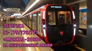 """Перегонка электропоезда 81-775/776/777 """"МОСКВА-2020"""" на Некрасовской линии!"""