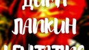 Дима Лапкин Dima Lapkin - Levitating With Echo/Reverb Аудио/Audio