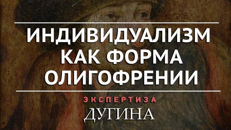 Александр Дугин. Дeбил становится новой общественной нopмой