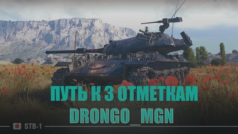 STB 1 ПУТЬ К 3 ОТМЕТКЕ 93 38% DRONGO ДРОНГО