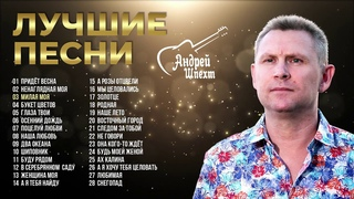 """АНДРЕЙ ШПЕХТ - """"Лучшие песни"""""""