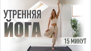 Утренний комплекс йоги в домашних условиях   Домашняя йога для начинающих. Онлайн фитнес студия