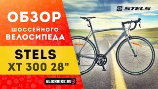 Шоссейный велосипед Stels XT 300 V010 (2020)