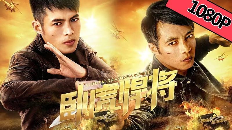 动作犯罪 ENG SUB 《卧虎悍将 Hidden Dragon Battle 》 硬核卧底只身赴险战毒枭 Full Movie 户国防