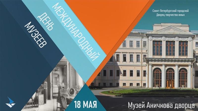 Четыре музея Аничкова дворца