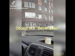 """Обзор ЖК """"Вересаево"""" Февраль 2021г."""