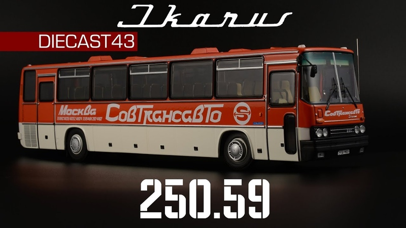 Ikarus 250.59 Совтрансавто Classicbus Модель автобуса Икарус 250.59