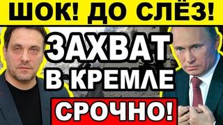 APECT В ПРЯМОМ ЭФИРЕ!! ЭКСТР! КАРАУЛОВ! () АНДРЕЙ КАРАУЛОВ / ПУТИН НОВОСТИ РОССИЯ СЕГОДНЯ