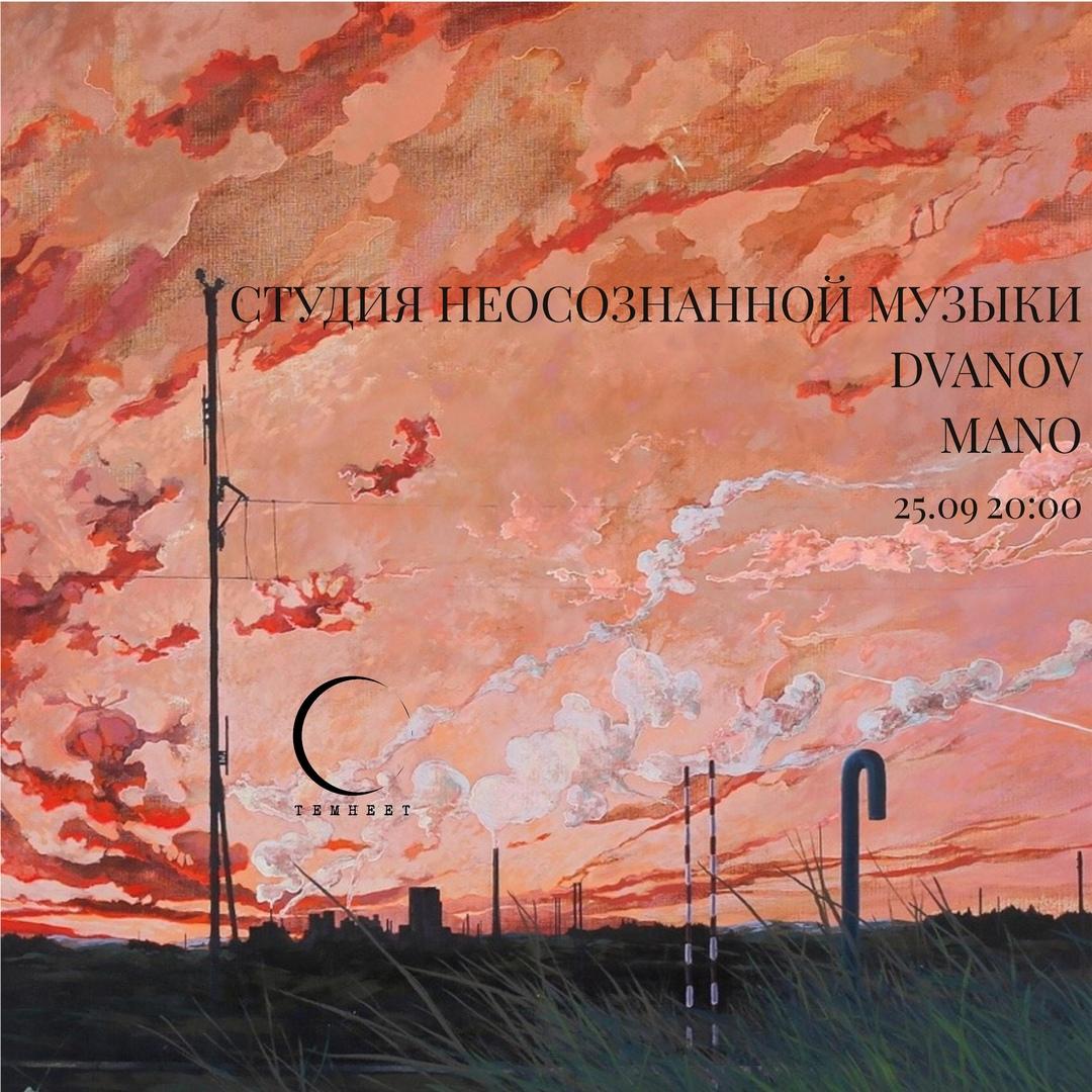 Афиша DVANOV / СНМ / MANO 25.09