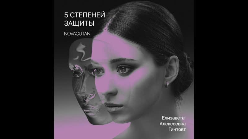 Елизавета Алексеевна Гинтовт NOVACUTAN