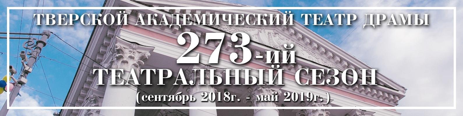 Тверской театр драмы официальный сайт афиша на 2017 афиша концертов в москве 2017 ленинград