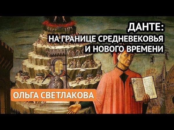 Данте На границе Средневековья и Нового времени Ольга Светлакова