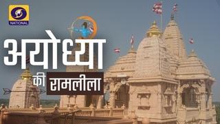 LIVE - Ayodhya Ki Ram Leela from Ayodhya : Day 06 | 11th October 2021