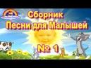 Сборник Детских Песен для Малышей от 1 до 3 лет-выпуск № 1-Мультик-Сказка