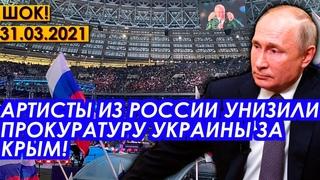 ЖÉСТЬ!  Обвиненные артисты из России дерзко объяснили прокуратуре Украины чей Крым - Новости