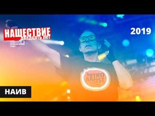 НАИВ // НАШЕСТВИЕ 2019 // Полное выступление