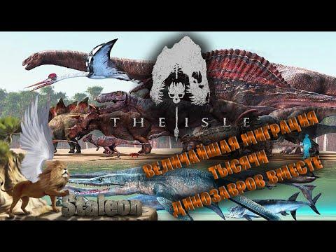Великая Миграция Динозавров - The isle
