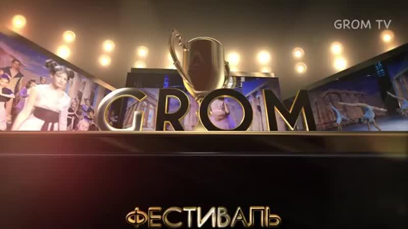 GROM 2019 - АЛЕКСАНДР ПОЛЕЦКИЙ - Любовь моя волшебное дитя (Фестиваль GROM 2019