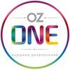 Развлекательный центр OZ ONE Краснодар