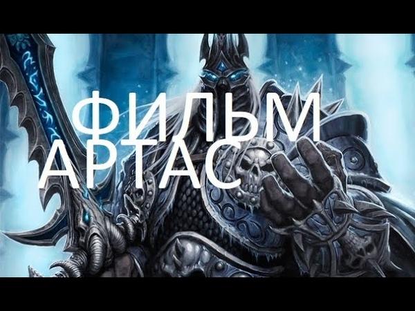 Фильм Артас Возвышение Короля Лича из книг о WarCraft