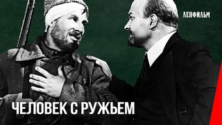 Человек с ружьем (1938) фильм