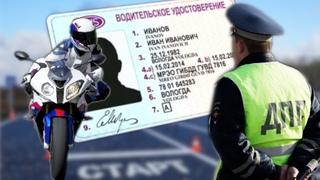 """Как получить права на мотоцикл категории """"А"""" 2021г? Экзаменационные упражнения на площадке"""