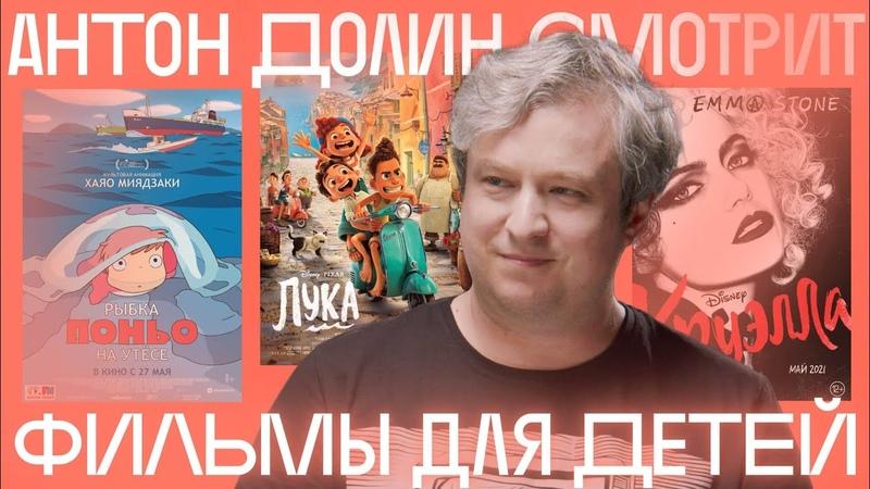 Антон Долин смотрит фильмы для детей летний Лука молодая Круэлла и Русалочка глазами Миядзаки
