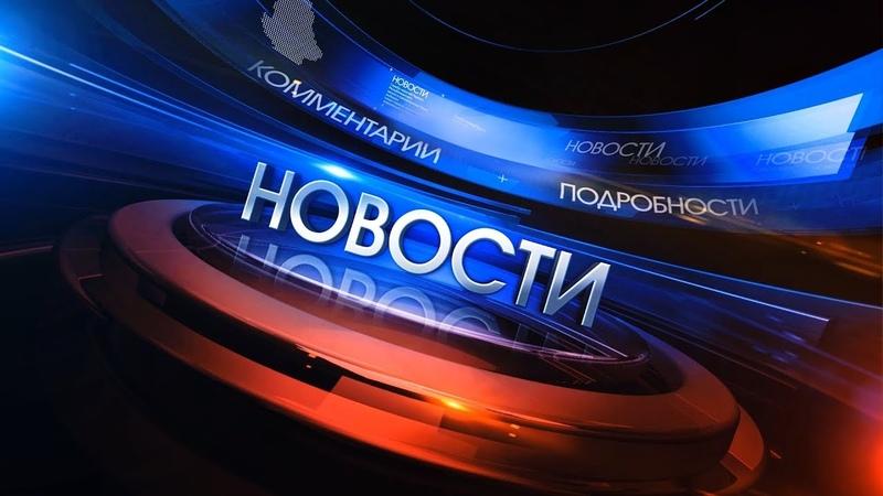 Пресс-конференция главы администрации Макеевки Сергея Голощапова. Новости. 11.06.19 (16:00)
