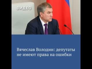 Вячеслав Володин: депутаты не имеют права на ошибки