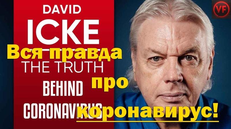 Дэвид Айк вся правда про коронавирус Русская озвучка 23 03 2020