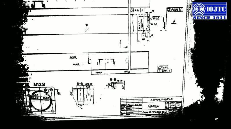 Ползуны токарно карусельных станков и обрабатывающих центров Южного завода тяжёлого станкостроения ЮЗТС Завода им Седина 💪