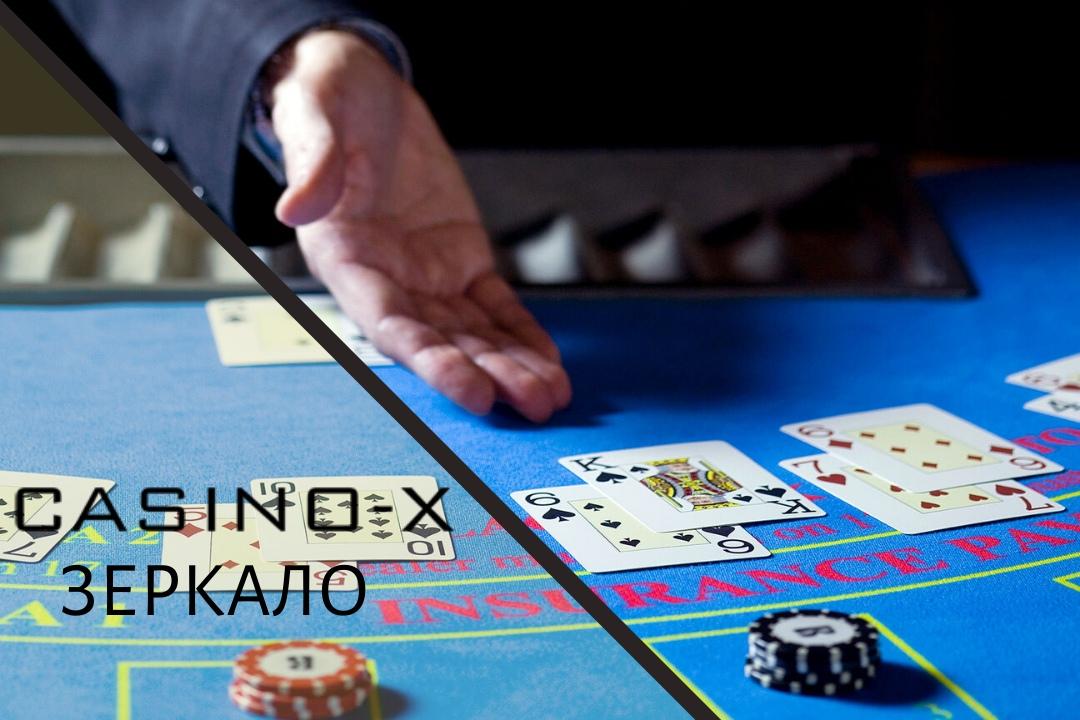 Афиша Casino-x зеркало сегодня (июль 2020)